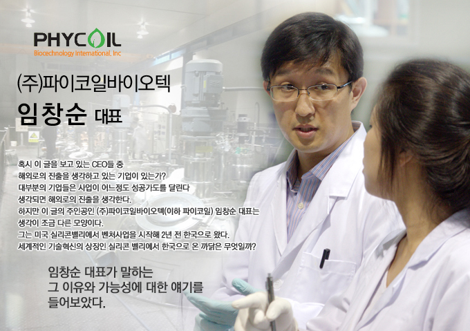 Interview with CEO – Chungsoon Im, Phycoil Biotech Korea