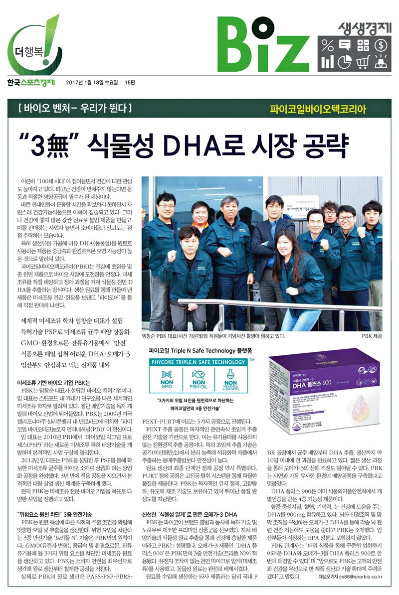Korea Sports Business newspaper article